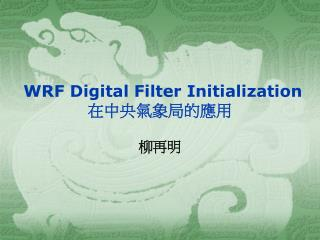 WRF Digital Filter Initialization  在中央氣象局的應用