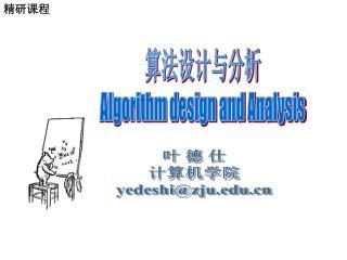 算法设计与分析 Algorithm design and Analysis