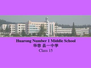 Huarong Number 1 Middle School 华容 县一中学 Class 15