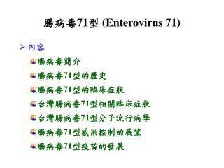 腸病毒 71 型  (Enterovirus 71)