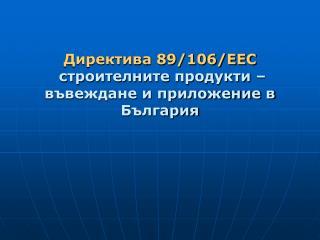Директива 89/106/ЕЕС строителните продукти  –  въвеждане и приложение в България