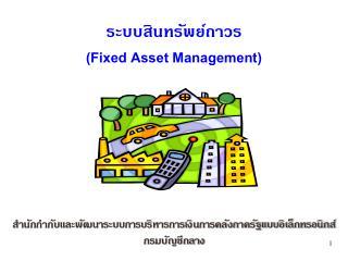 ระบบสินทรัพย์ถาวร (Fixed Asset Management)