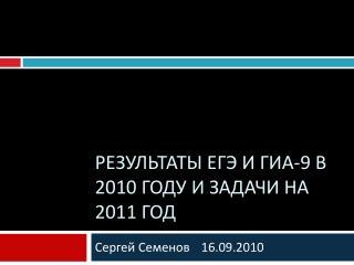 Результаты ЕГЭ и ГИА-9 в 2010 году и задачи на 2011 год