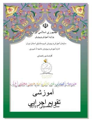 جمهوري اسلامي ايران