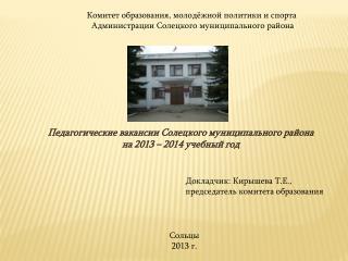 Комитет образования, молодёжной политики и спорта  Администрации Солецкого муниципального района