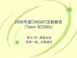 2008 年度 CANSAT 活動報告 ( Team SCOREs )