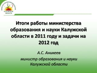 Итоги работы министерства образования и науки Калужской области в 2011 году и задачи на 2012 год