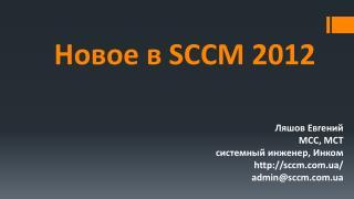 Новое в  SCCM 2012