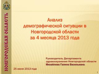 Анализ  демографической ситуации в  Новгородской области за 4 месяца 2013 года