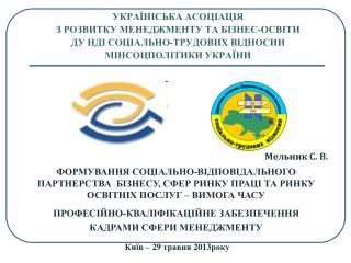 Київ – 29 травня 2013року