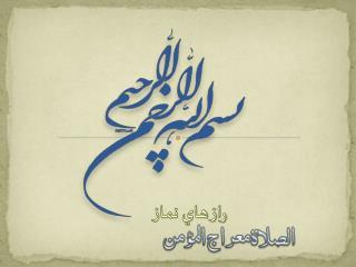 راز  هاي  نماز