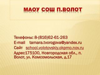 МАОУ СОШ П.Волот