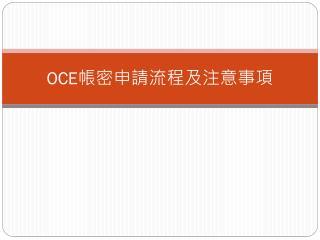 OCE 帳密申請流程及注意事項