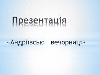 Презентація