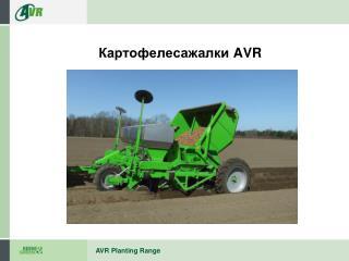 Картофелесажалки  AVR