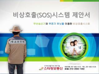 비상호출 (SOS) 시스템 제안서