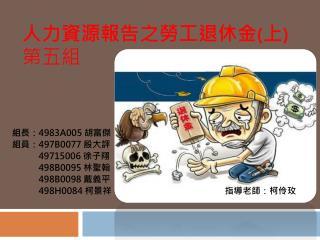 人力資源報告之勞工退休金 ( 上 ) 第五組