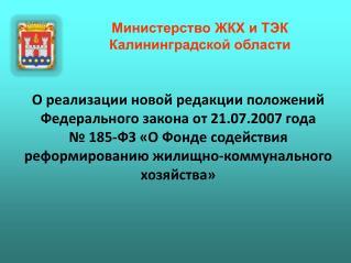 Министерство ЖКХ и ТЭК  Калининградской области