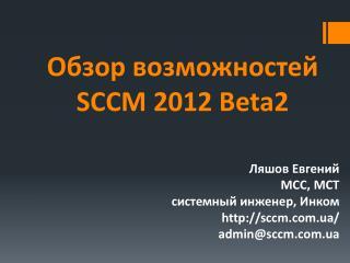Обзор возможностей  SCCM 2012 Beta2