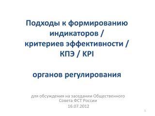 Подходы к формированию  индикаторов /  критериев эффективности / КПЭ  / KPI органов регулирования