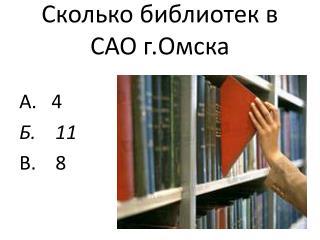 Сколько библиотек в САО г.Омска