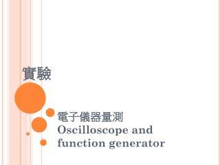 電子儀器量測 Oscilloscope and function generator