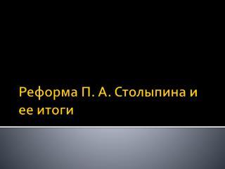 Реформа П. А. Столыпина и ее итоги
