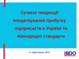 Сучасні тенденції  оподаткування прибутку підприємств в Україні та Міжнародні стандарти