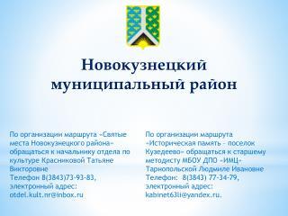 Новокузнецкий  муниципальный район