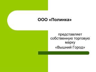 ООО «Полинка»
