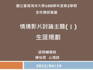 國立臺灣海洋大學 100 學年度第 2 學期 全校導師會議
