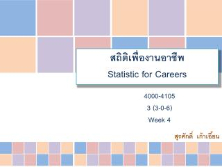 ?????????????????? Statistic for Careers