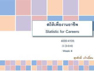 สถิติเพื่องานอาชีพ Statistic for Careers