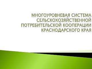 Многоуровневая система  сельскохозяйственной потребительской кооперации Краснодарского края