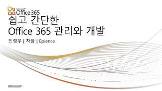 쉽고 간단한  Office 365  관리와 개발