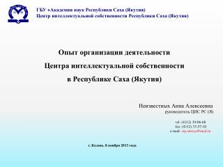 ГБУ  « Академия наук Республики Саха (Якутия)