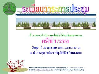 ข้าราชการสำนักงานปศุสัตว์จังหวัดนครพนม ครั้งที่ 1/2551