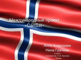 Международный проект « CanSat »