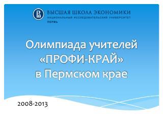 Олимпиада учителей  «ПРОФИ-КРАЙ»  в Пермском крае