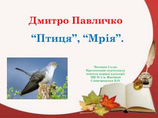 Дм итро Павличко