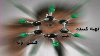 تهیه کننده                    امید احمدی                                           فصل اول