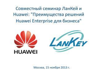 Совместный семинар  ЛанКей  и  Huawei :