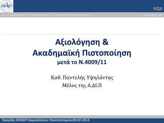 Αξιολόγηση &  Ακαδημαϊκή Πιστοποίηση  μετά το Ν.4009/11