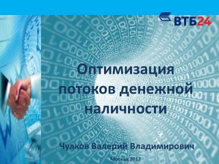 Оптимизация  потоков денежной наличности