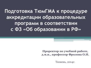 Проректор по учебной работе, д.м.н., профессор Фролова О.И. Тюмень, 2014г.
