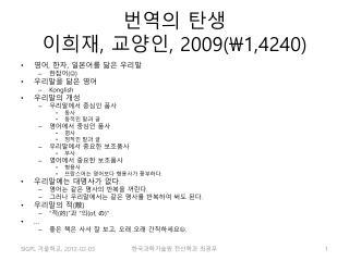 번역의 탄생 이희재 ,  교양인 , 2009(\1,4240)