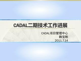 CADAL 二期技术工作进展