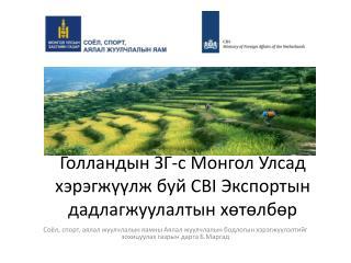 Голландын ЗГ-с Монгол Улсад хэрэгжүүлж буй  CBI  Экспортын дадлагжуулалтын хөтөлбөр