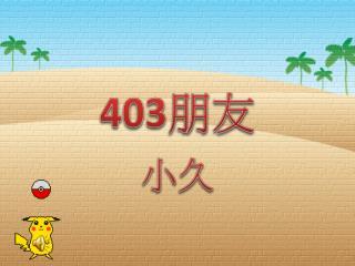 403 朋友