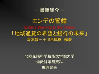Ende s Warning to the Future